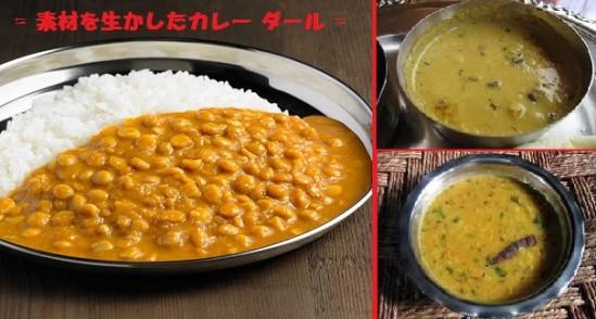 インド料理-x