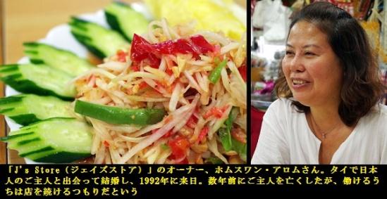 タイ料理-1
