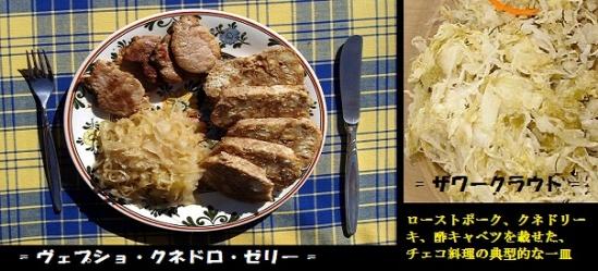 郷土料理ー3